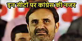 बिहार विधान सभा की इन सीटों पर है कांग्रेस की नजर,बिहार प्रभारी गोहिल ने पार्टी नेताओं को क्षेत्र चिन्हित करने का दिया है टास्क...