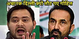 अचानक दिल्ली क्यों लौट गए गोहिल, चर्चा तेज, क्या तेजस्वी ने नहीं दिया बिहार कांग्रेस प्रभारी को वक्त