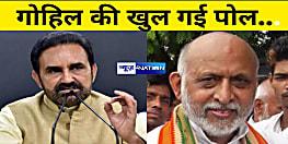 शक्ति सिंह गोहिल की खुल गई पोल,बिहार कांग्रेस प्रभारी के बयान को उनके ही दल के वरिष्ठ नेता ने निकाल दी हवा ! जानिए...