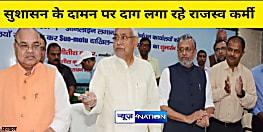 बिहार में 'सुशासन' को बदनाम कर रहे राजस्व कर्मी, सारी कोशिश के बाद भी बिना लेन-देन के नहीं करते दाखिल खारिज