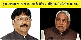 इस महासंकट की घड़ी में नीतीश कुमार की सरकार बिहार के लिये वरदान, बाढ़ व कोरोना के खिलाफ चल रहा है महाअभियान : रितेश रंजन सिंह