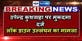 बड़ी खबर : रालोसपा प्रमुख उपेन्द्र कुशवाहा पर मुकदमा दर्ज, लॉक डाउन उल्लंघन का आरोप