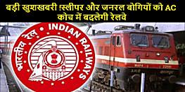 रेल यात्रियों के लिए बड़ी खुशखबरी, स्लीपर और जनरल बोगियों को AC कोच में बदलेगी रेलवे