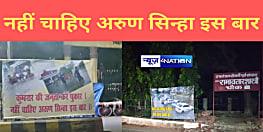 पटना के BJP विधायक का भारी विरोध,लग रहा नारा- कुम्हरार की जनता करे पुकार-नहीं चाहिए अरुण सिन्हा इस बार....