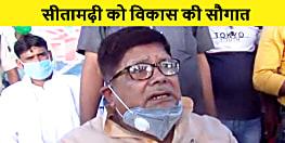 प्रधानमन्त्री ने सीतामढ़ी को दी विकास की सौगात, 5 करोड़ की लागत से बनेगा ब्रुड बैंक