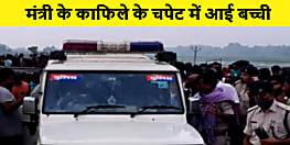बिहार सरकार के मंत्री के काफिले के चपेट में आई बच्ची, मौके पर हुई मौत, आक्रोशित लोगों ने किया सड़क जाम