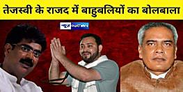 राजद के तेजस्वी राज में अब भी बाहुबलियों का बोलबाला, शहाबुद्दीन की पत्नी से लेकर प्रभुनाथ सिंह के भाई बेटे को बांटा जा रहा है टिकट