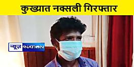कैमूर में कुख्यात नक्सली गिरफ्तार, यूपी और बिहार में दर्ज हैं 14 मामले