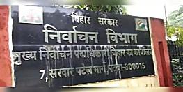 बिहार के 264 नेताओं का विधान सभा चुनाव का नामांकन रद्द, आयोग ने जारी किया लिस्ट...