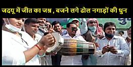 जदयू में जीत का जश्न , बजने लगे ढोल नगाड़ों की धुन... बिहार में बहार है नीतीशे कुमार है....