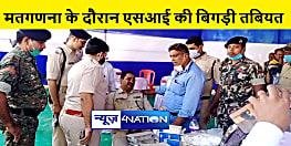 मतगणना के दौरान ड्यूटी पर तैनात एसआई की बिगड़ी तबियत, इलाज के लिए भेजा गया अस्पताल