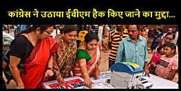 एनडीए गठबंधन की बढ़त देखते हुए कांग्रेस ने उठाया ईवीएम हैक किए जाने का मुद्दा...
