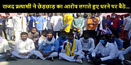 EVM का टूटा सील मिलने के बाद राजद प्रत्याशी ने छेड़छाड़ का आरोप लगाते हुए धरने पर बैठे...