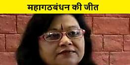 बिहार चुनाव के बीच महाबंधन के लिए ख़ुशी की खबर, बेरमो और दुमका सीट पर जीत