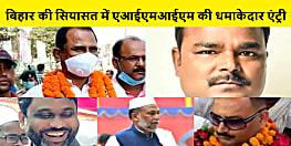 बिहार की सियासत में एआईएमआईएम की धमाकेदार एंट्री, सीमांचल के 5 सीटों पर जीते उम्मीदवार