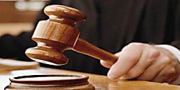 बिहार में 3 न्यायाधीशों की नियुक्ति रद्द,सरकार ने जारी किया आदेश