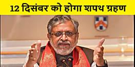 सुशील मोदी 12 दिसंबर को लेंगे राज्यसभा सदस्य का शपथ, बिहार विधान परिषद् से दिया इस्तीफा