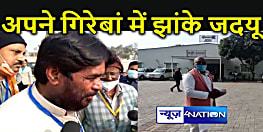 जदयू पर भाजपा का हमला - दोस्तों और दुश्मनों में फर्क नहीं कर सकते तो यह आपकी गलती, अपने गिरेबां में झांकें