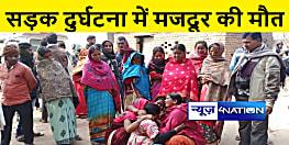 पटना में अज्ञात वाहन की चपेट में आने से मजदूर की मौत, परिजनों में मचा कोहराम