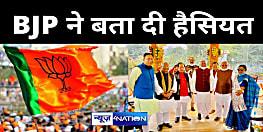 भूमिहारों की 'कमजोरी' को BJP ने बनाया हथियार और बता दी हैसियत, रही-सही कसर JDU ने पूरी कर दी, यादवों पर भी विश्वास नहीं