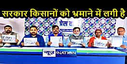 सरकार किसानों को भ्रमाने में लगी हैः रालोसपा