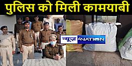 शेखपुरा में एसपी ने की छापेमारी, एक लाख रुपए का गांजा जब्त