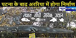 बिहार में लोगों को जल्द मिलेगी सौगात, पटना के बाद अररिया में बनेगा प्रदेश का दूसरा चिड़ियाघर