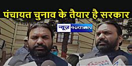 पंचायत चुनाव के लिए राज्य सरकार तैयार, मंत्री ने कहा - दागी मुखिया नहीं लड़ सकेंगे इलेक्शन