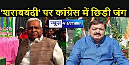 शराबबंदी पर कांग्रेस में सिर फुटौव्वल: CLP लीडर अजित शर्मा ने शराब चालू करने की उठायी मांग तो सदानंद सिंह बोले-कोई अपने आप को दल से ऊपर न समझें