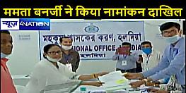 पश्चिम बंगाल चुनाव: ममता बनर्जी ने दाखिल किया पर्चा, शुभेंदु अधिकारी शुक्रवार को करेंगे नामांकन