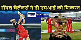 IPL 2021 : पहले मैच में मुंबई इंडियंस को फिर मिली निराशा, रॉयल चैलेंजर ने दो विकेट से दी शिकस्त