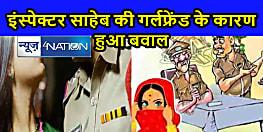 Bihar Crime News : इंस्पेक्टर साहेब को गर्लफ्रेंड बनाना पड़ा भारी, कमरे में ले जाने पर हुआ हाई वोल्टेज ड्रामा