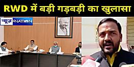 बिग ब्रेकिंगः ग्रामीण कार्य विभाग के 29 ठेकेदारों को किया गया डिफॉल्टर, BJP विधायक की शिकायत पर एक्शन