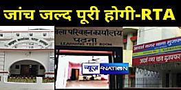 पटना MVI के खिलाफ जांच अभी नहीं हुई शुरू, परिवहन विभाग ने RTA को 15 दिनों में जांच पूरी करने का दिया था आदेश