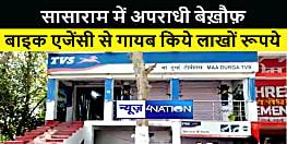 Bihar Crime :बाइक एजेंसी का खिड़की तोड़कर चोरों ने गायब किये लाखों रूपये, जांच में जुटी पुलिस
