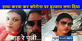 Rajasthan Crime News: पति के बड़े भाई के इश्क में, जीवनसाथी को कर दिया कुरबान और बदनाम हुआ कोरोना
