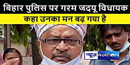 बिहार पुलिस पर जमकर बरसे जदयू विधायक, कहा पुलिस में कोई दम नहीं है, उनका मनोबल बढ़ा हुआ है