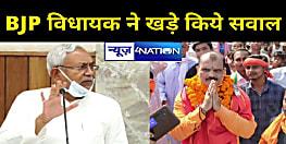 नीतीश सरकार के निर्णय पर BJP विधायक ने उठाये गंभीर सवाल,पूछा- लोग ढाबे और पार्क में जा सकते हैं तो मंदिरों में क्यों नही?