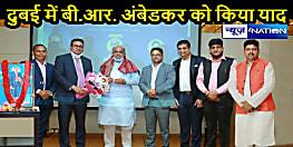 पहली बार विदेश में डॉ भीमराव अंबेडकर की जयंती मनाई गई, भारत के कई बड़े नेता भी हुए शामिल