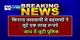 मुजफ्फरपुर : किराना व्यवसायी से बदमाशों ने लूटे एक लाख रूपये, जांच में जुटी पुलिस