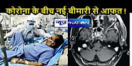 MP NEWS: भोपाल में एक और खतरनाक बीमारी का कहर, 10 दिन में 50 लोगों में फैला इंफेक्शन, आंखों की रोशनी पर असर