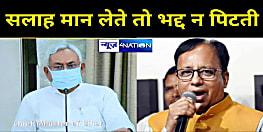 काश! संजय जायसवाल की सलाह मान लेते CM नीतीश, सरकारी रिपोर्ट दे रही गवाही...लॉकडाउन के बाद हालात में सुधार