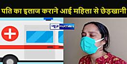 पटना के बड़े अस्पताल की बेशर्मी, पति का इलाज कराने आई महिला से किसी ने की छेड़खानी तो किसी ने वसूले मनमाने पैसे