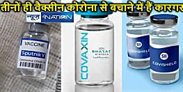 भारत में स्वीकृत तीनों वैक्सीन (कोविशील्ड,कोवाक्सिन और स्पुतनिक) का तुलनात्मक अध्ययन, विशेषज्ञों से बातचीत पर आधारित