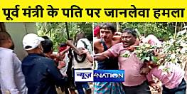 बिहार सरकार के पूर्व मंत्री बीमा भारती के बाहुबली पति पर जानलेवा हमला, अंगरक्षकों की भी जमकर धुनाई