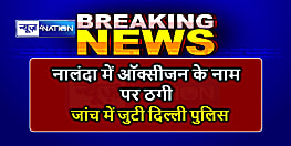 ऑक्सीजन के नाम पर ठगी कर रहे थे बदमाश, जांच के लिए नालंदा पहुंची दिल्ली पुलिस की टीम