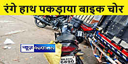 पटना में रंगे हाथ पकड़ाया बाइक चोर, लोगों ने किया पुलिस के हवाले