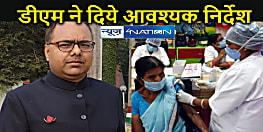 BIHAR NEWS: विशेष टीकाकरण अभियान के लिए पांच विशेष वैक्सीनेशन सेंटर की हुई स्थापना, डीएम ने दी जानकारी