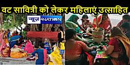 BIHAR NEWS: पति की लंबी आयु के लिए महिलाओं ने किया वट सावित्री पूजन, मंदिरों में उमड़ी भीड़