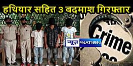 BIHAR CRIME: कट्टा-कारतूस सहित 3 बदमाश गिरफ्तार, गुप्त सूचना के आधार पर पुलिस ने की कार्रवाई